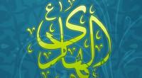 عالم بزرگ شیخ مفید (ره) در ارشاد می نویسد: امام هادی علیه السلام دارای پنج فرزند (چهار پسر و یک دختر) بود که عبارتند از:۱ – امام حسن عسکری علیه […]