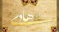 با این عبارت، زائر دعا میکند از کسانی قرار گیرد که در راه ائمه معصومین علیهم السلام قرار گرفتهاند و در این «صراط مستقیم الهی» وارد شده، راه بپیماید. همان […]