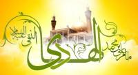 هجمه به امام هادی، عکس العملی در قبال اقتدار اسلام هجمه به حضرت امام هادی (ع) نقطهی شروعی برای یک حرکت جدید در سطح بینالمللی است. با گسترش فرهنگ اسلام […]